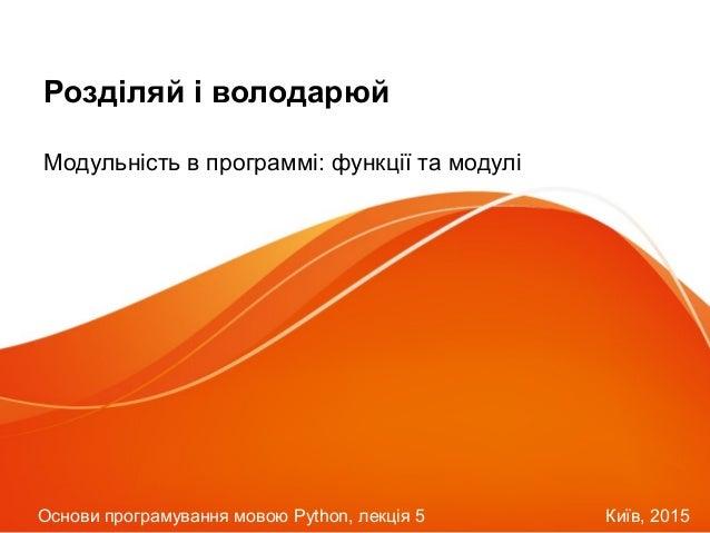 Курс основи програмування лекція 5