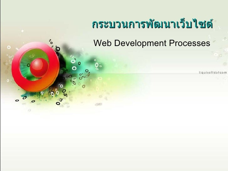 Introduction to On-line Documemt  Lect05 Web Process