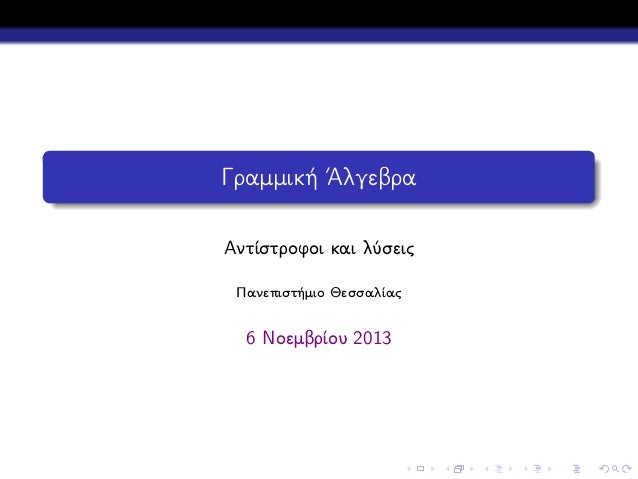 Γραμμική ΄Αλγεβρα Αντίστροφοι και λύσεις Πανεπιστήμιο Θεσσαλίας  6 Νοεμβρίου 2013