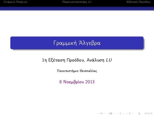 Γινόμενο Πινάκων  Παραγοντοποίηση LU  Γραμμική ΄Αλγεβρα 1η Εξέταση Προόδου, Ανάλυση LU Πανεπιστήμιο Θεσσαλίας  8 Νοεμβρίου...