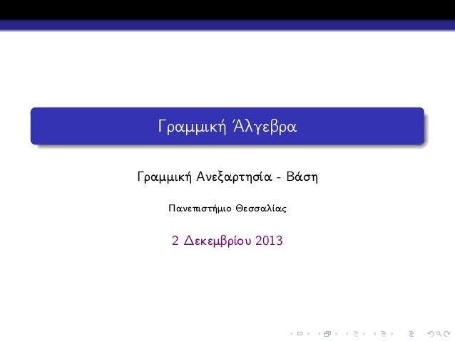 Γραμμική ΄Αλγεβρα Γραμμική Ανεξαρτησία - Βάση Πανεπιστήμιο Θεσσαλίας  2 Δεκεμβρίου 2013