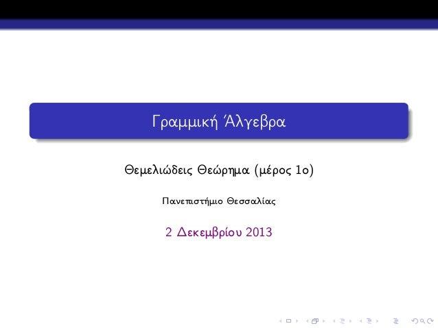 Γραμμική ΄Αλγεβρα Θεμελιώδεις Θεώρημα (μέρος 1ο) Πανεπιστήμιο Θεσσαλίας  2 Δεκεμβρίου 2013