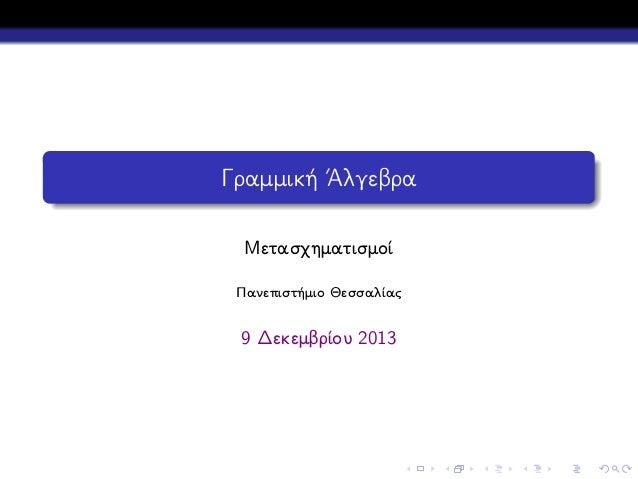 Γραμμική ΄Αλγεβρα Μετασχηματισμοί Πανεπιστήμιο Θεσσαλίας  9 Δεκεμβρίου 2013