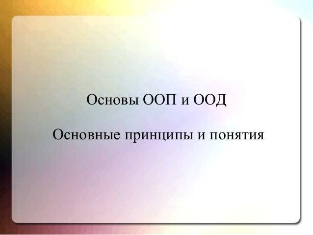 Основы ООП и ООД Основные принципы и понятия