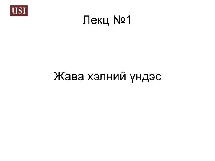 Лекц №1 Жава хэлний үндэс