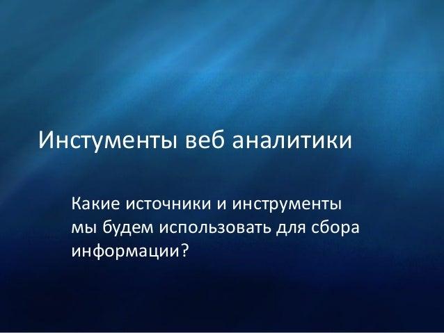 Веб аналитика, лекция в НИУ ВШЭ Пермь