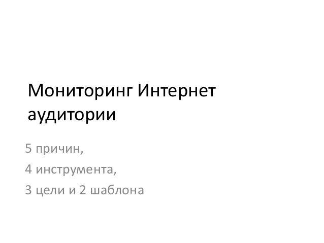 Веб мониторинг, лекция в НИУ ВШЭ Пермь