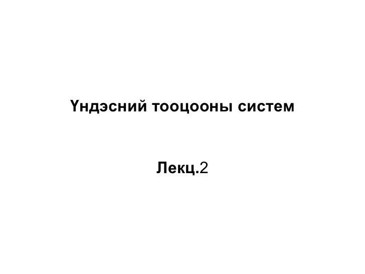 Үндэсний тооцооны систем         Лекц.2