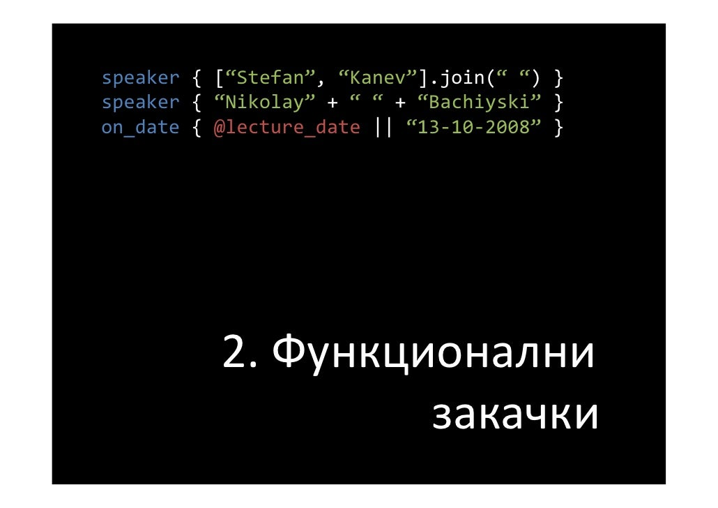 "speaker { [""Stefan"", ""Kanev""].join("" "") } speaker { ""Nikolay"" + "" "" + ""Bachiyski"" } on_date { @lecture_date 