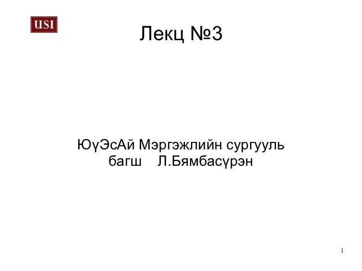 Лекц-3