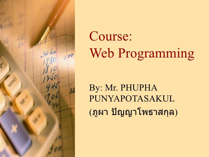 Course: Web Programming By:  Mr. PHUPHA PUNYAPOTASAKUL ( ภูผา ปัญญาโพธาสกุล )