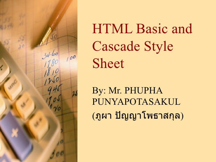HTML Basic and Cascade Style Sheet By:  Mr. PHUPHA PUNYAPOTASAKUL ( ภูผา ปัญญาโพธาสกุล )