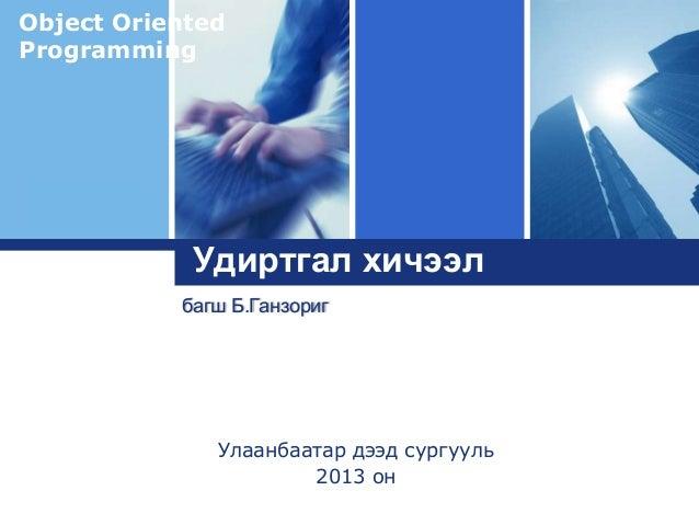 Object Oriented Programming  Logo  Удиртгал хичээл багш Б.Ганзориг  Улаанбаатар дээд сургууль 2013 он