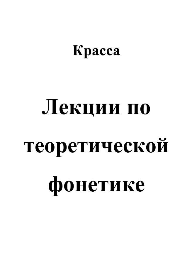 Красса  Лекции по теоретической  фонетике