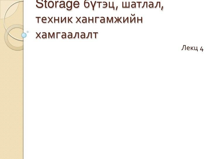 Storage бүтэц, шатлал, техник хангамжийн хамгаалалт<br />Лекц 4<br />
