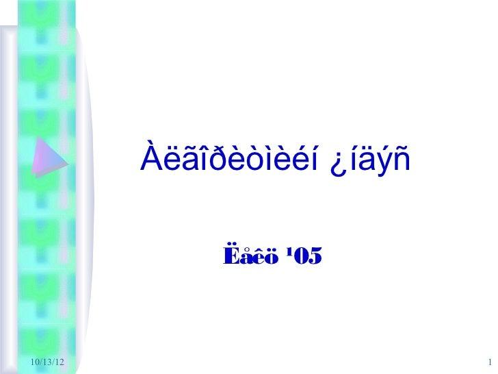 Àëãîðèòìèéí ¿íäýñ                Ëåêö ¹0510/13/12                       1