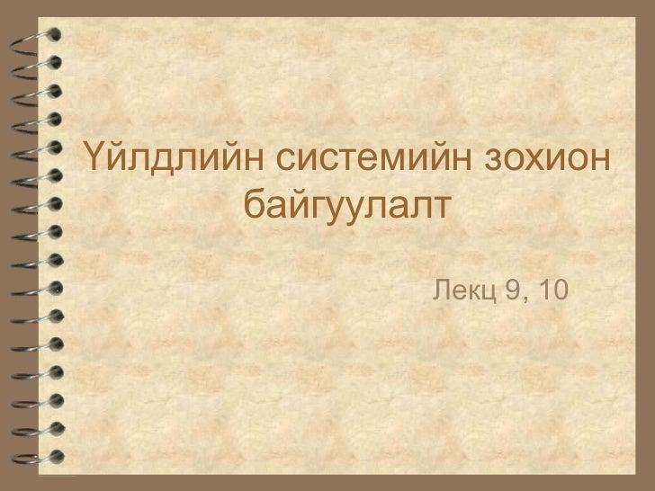 ¯éëäëèéí ñèñòåìèéí çîõèîí       áàéãóóëàëò                Ëåêö 9, 10