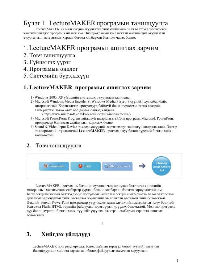 Бүлэг 1. LectureMAKER програмын танилцуулга       LectureMAKER нь малтимедиа агуулгатай хичээлийн материал бэлтгэх Солонго...