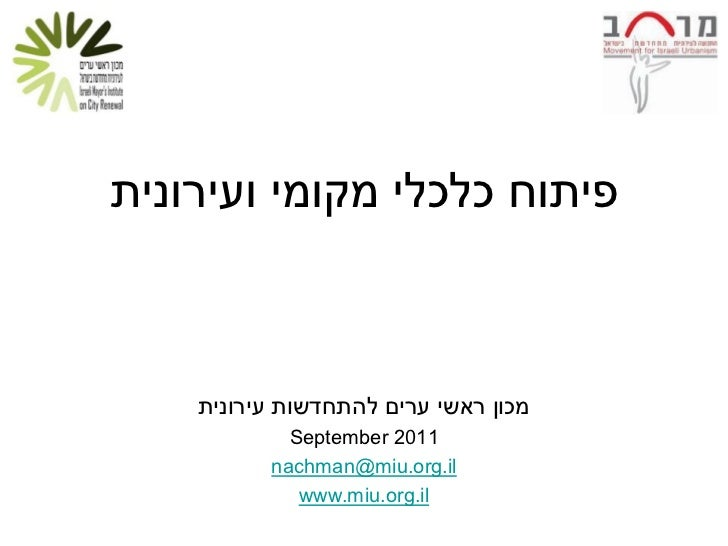 LED in the urban context for Mayors Institute - Hebrew