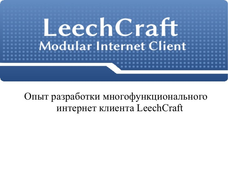 Leechcraft modular linux internet client