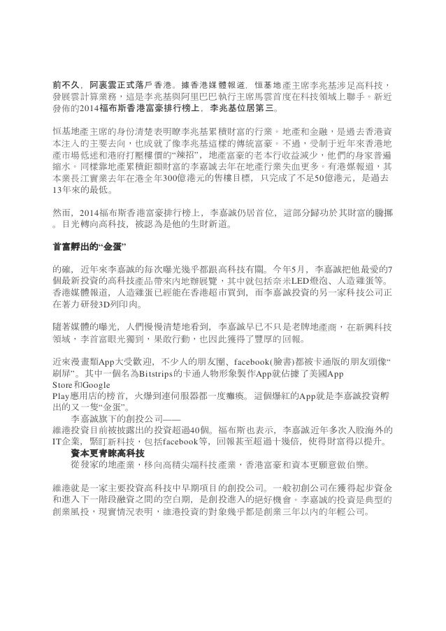 前不久,阿裏雲正式落戶香港。據香港媒體報道,恒基地產主席李兆基涉足高科技, 發展雲計算業務,這是李兆基與阿里巴巴執行主席馬雲首度在科技領域上聯手。新近 發佈的2014福布斯香港富豪排行榜上,李兆基位居第三。 恒基地產主席的身份清楚表明瞭李兆基累...