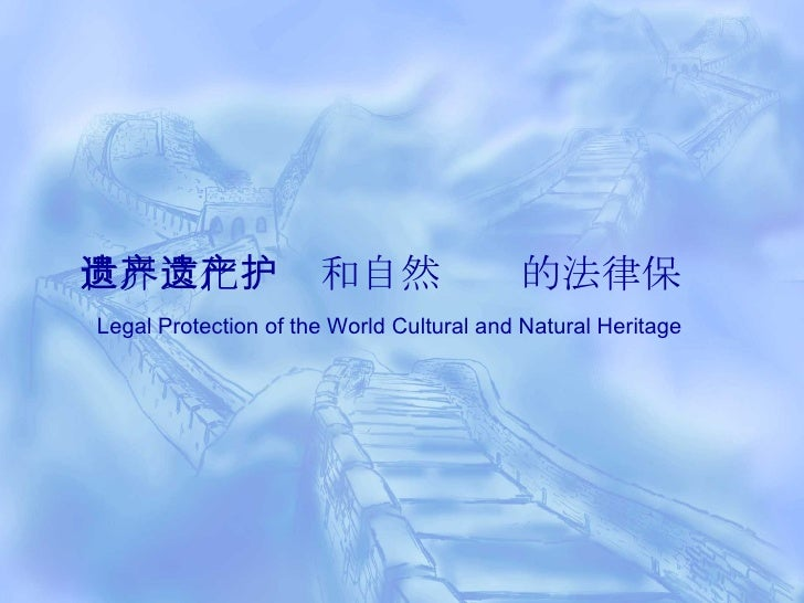 legal Protection Of The World Cultural And Natural Heritage(china)世界文化遗产和自然遗产的法律保护