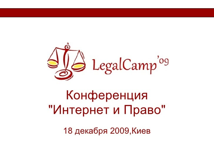 Legalcamp Open
