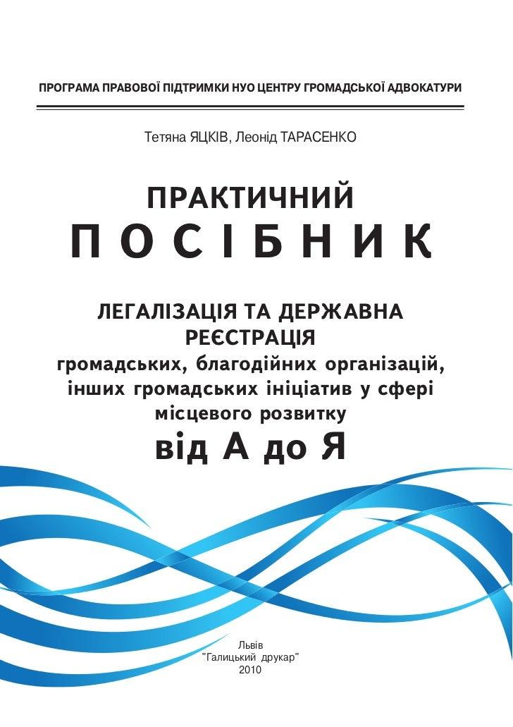 Посібник 2010 року про легалізацію та держреєстрацію ГО
