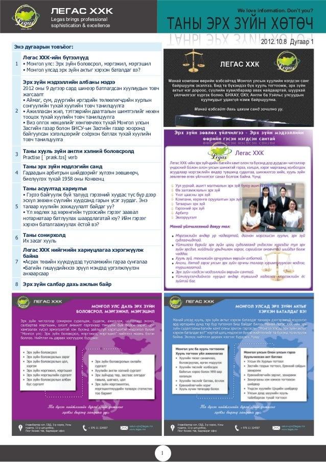 Legas llc - Legal guide no1