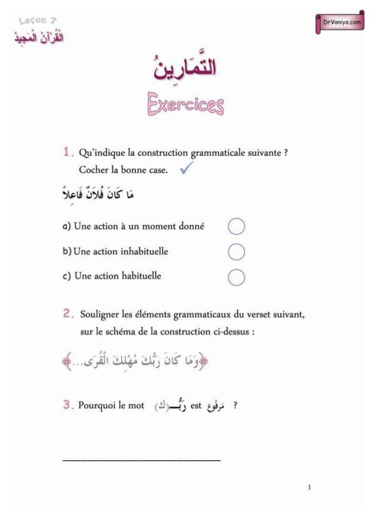 Le Glorieux Qur'an leçon 7