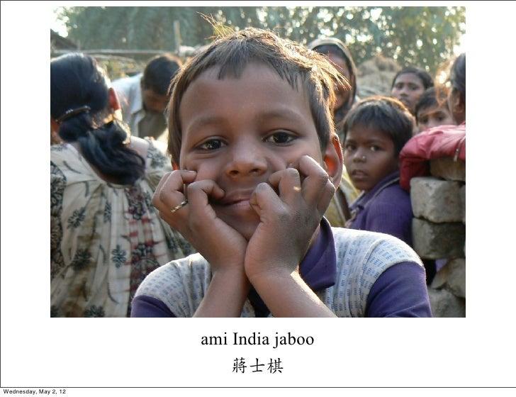 ami India jaboo                           蔣士棋Wednesday, May 2, 12