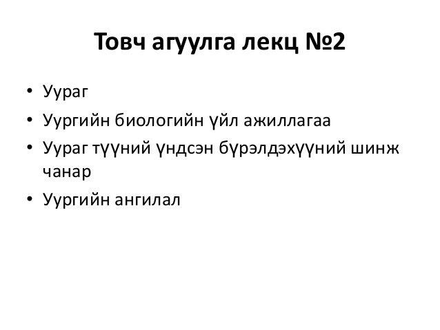 Lekts  2