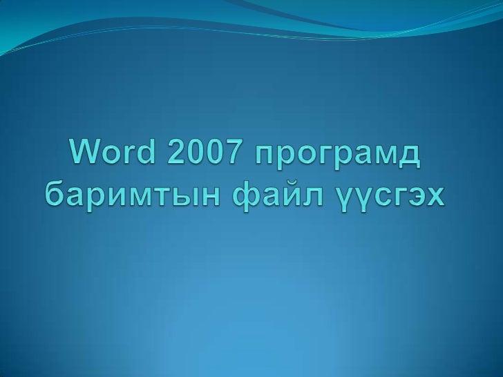 Хичээл төлөвлөлт   Баримтын файл үүсгэх   Цаасны хэмжээг сонгох   Баримт хадгалах хаах шинэ баримт үүсгэх   Үгийн алда...