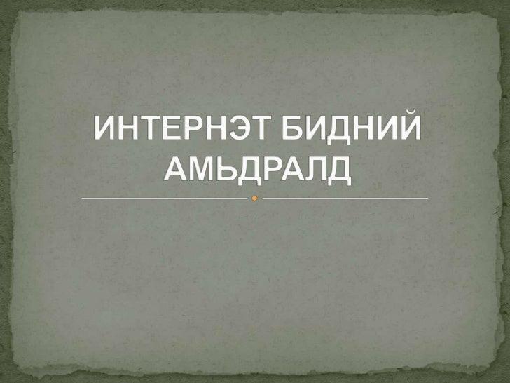 Lekts 6