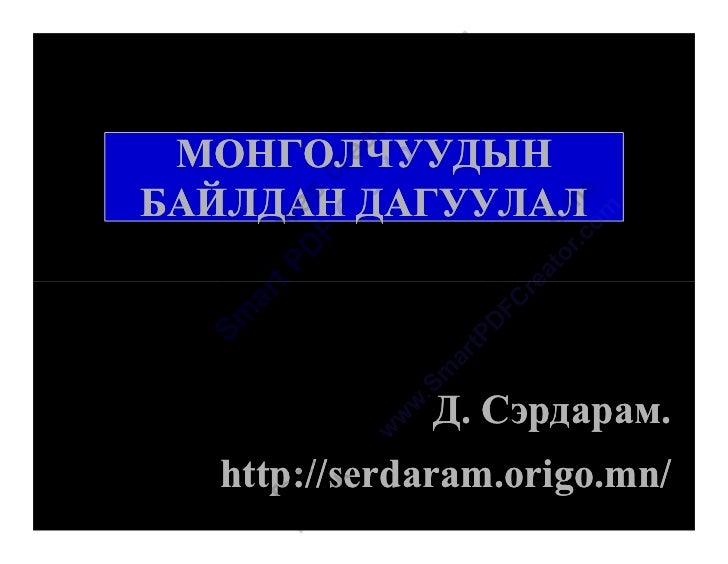 МОНГОЛЧУУДЫНБАЙЛДАН ДАГУУЛАЛ             Д. Сэрдарам.  http://serdaram.origo.mn/