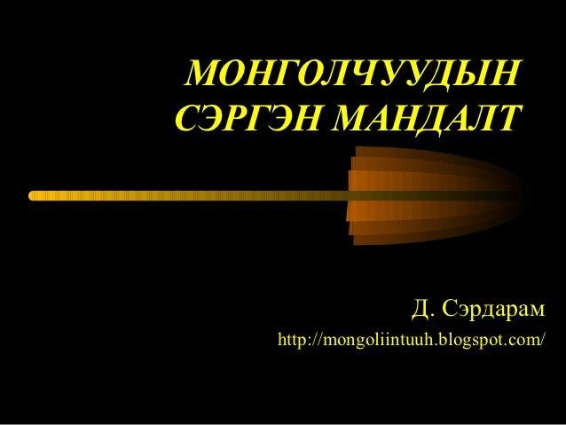 МОНГОЛЧУУДЫНСЭРГЭН МАНДАЛТ                     Д. Сэрдарам    http://mongoliintuuh.blogspot.com/