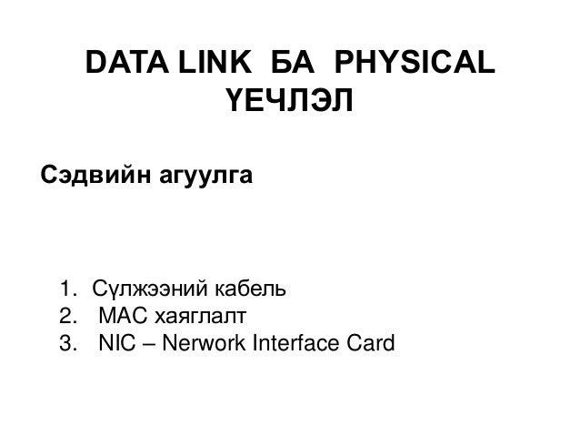 Сэдвийн агуулга DATA LINK БА PHYSICAL ҮЕЧЛЭЛ 1. Сүлжээний кабель 2. MAC хаяглалт 3. NIC – Nerwork Interface Card