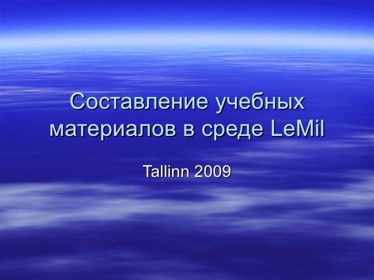 Составление учебных материалов в среде  LeMil Tallinn 2009