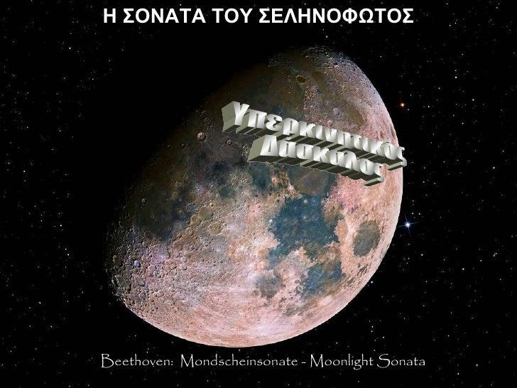 Η ΣΟΝΑΤΑ ΤΟΥ ΣΕΛΗΝΟΦΩΤΟΣ Beethoven:  Mondscheinsonate -  Moonlight Sonata Υπερκινητικός  Δάσκαλος