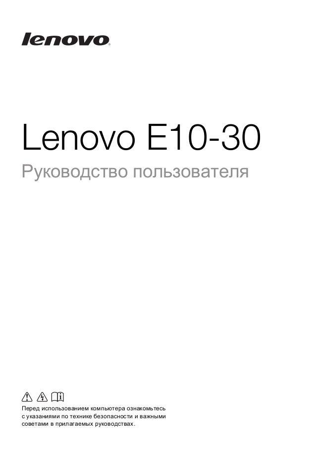 Леново руководство пользователя ноутбука