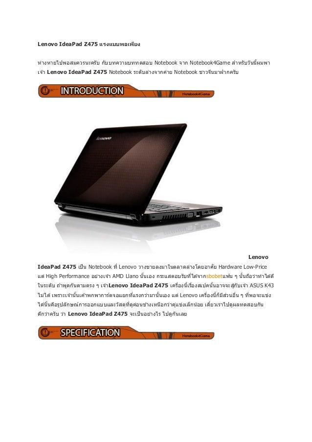 Lenovo idea pad z475 แรงแบบพอเพียง