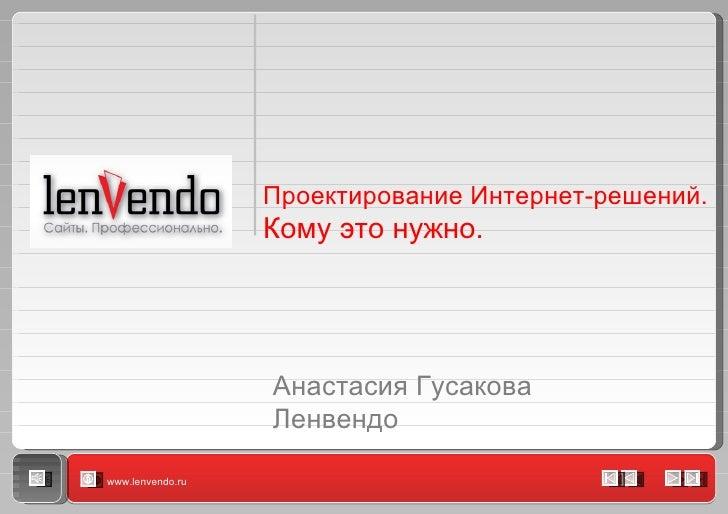 Lenvendo seminar 07122010 proektirovanie_eshop
