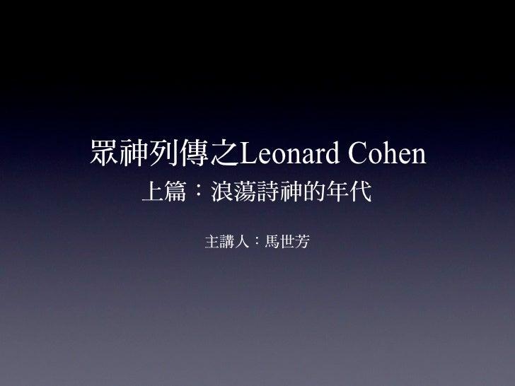 眾神列傳之Leonard Cohen:浪蕩詩神篇