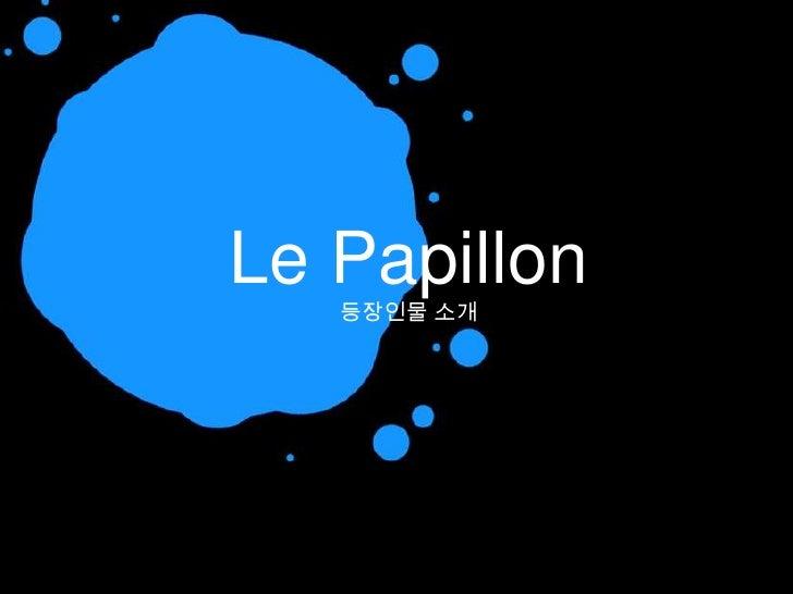 Le Papillon등장인물 소개<br />