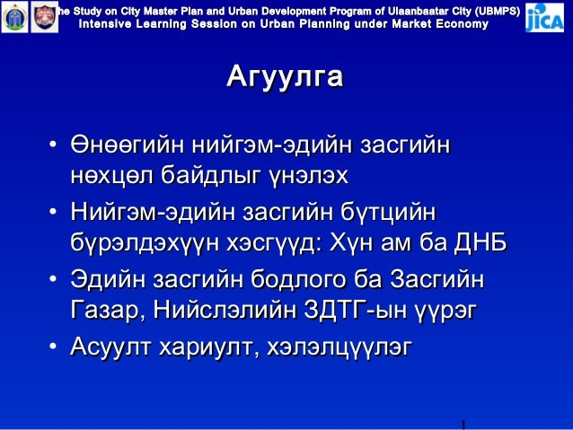 The Study on City Master Plan and Urban Development Program of Ulaanbaatar City (UBMPS)     Intensive Learning Session on ...