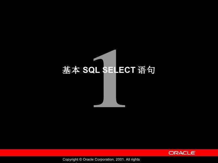 基本 SQL  SELECT 语句