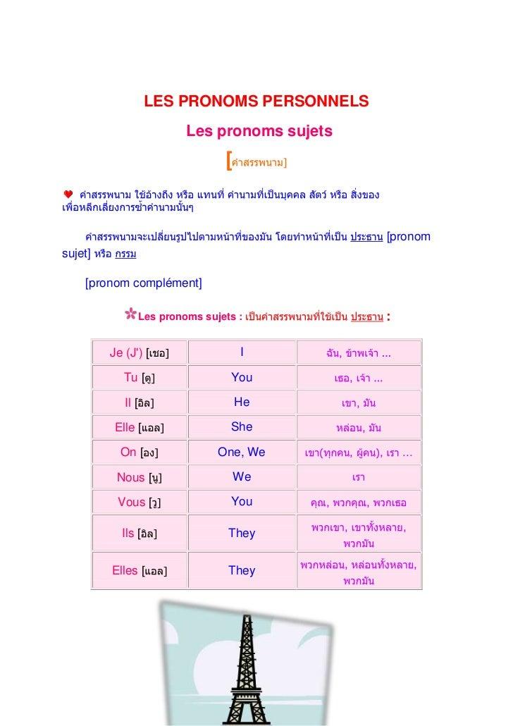 LES PRONOMS PERSONNELS                            Les pronoms sujets                                   [                  ...