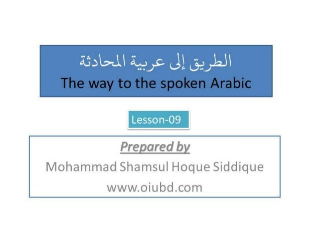 The way to the spoken Arabic: Lesson-09 (talking about food)