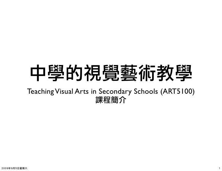 Teaching Visual Arts in Secondary Schools (ART5100)