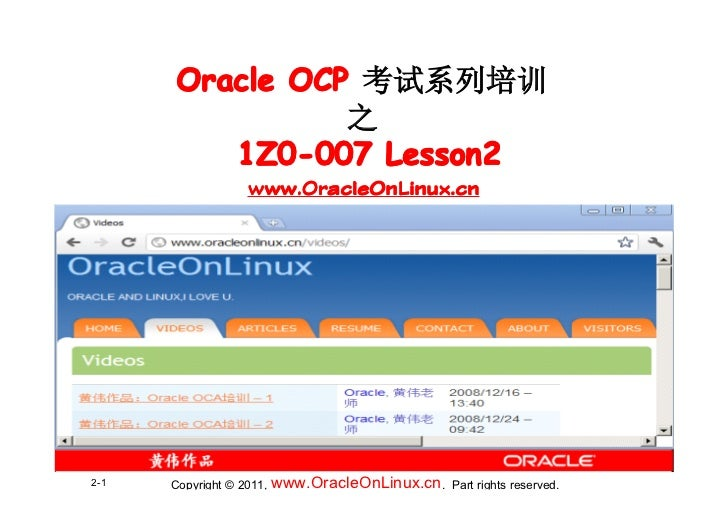 Oracle OCP 考试系列培训                之         1Z0-007 Lesson2                  Lesson2                  www.OracleOnLinux.cn2...